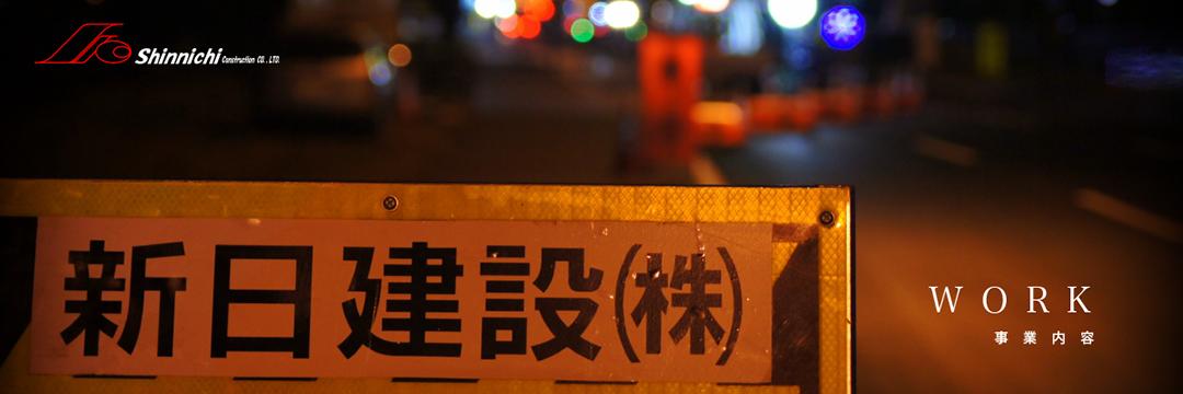 札幌の親日建設株式会社